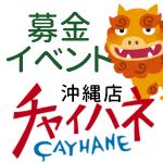 150422募金イベント(チャイハネ沖縄店)