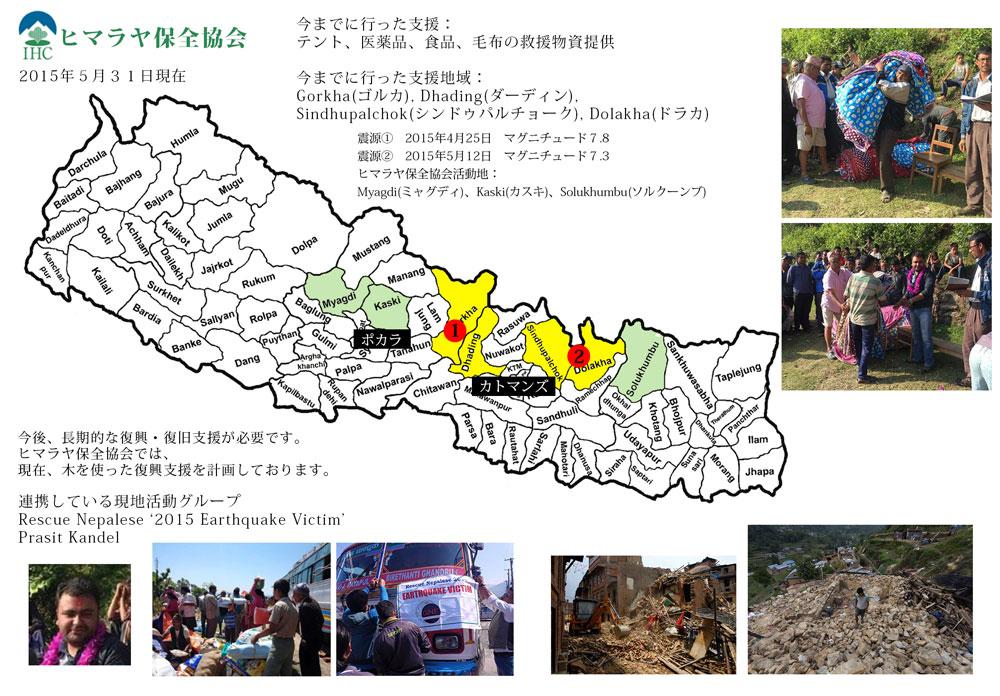 ネパール地震被災支援図