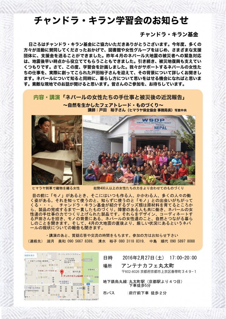 2月27日チャンドラ・キラン学習会