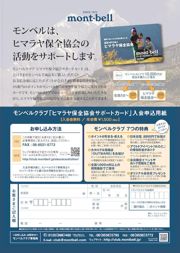 モンベルサポートカード入会申込用紙