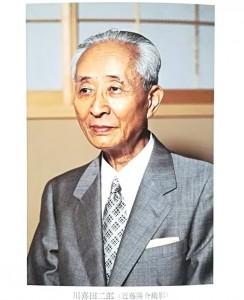 川喜田先生