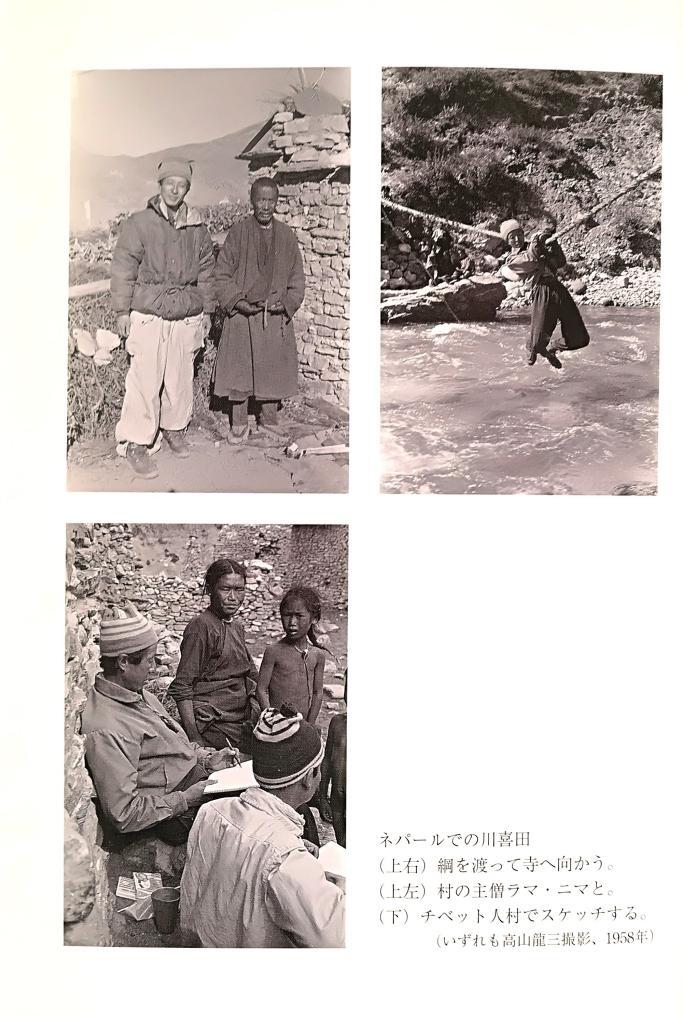 ネパールでの川喜田先生